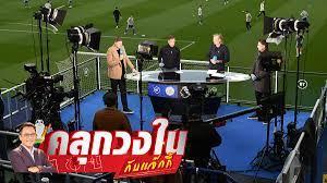 คลุกวงในกับแจ๊กกี้ - ไขข้อข้องใจ การถ่ายทอดสดของ ฟุตบอล ยูโร 2020