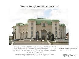 Презентация на тему Театры Республики Башкортостан Башкирский  1 Театры Республики Башкортостан