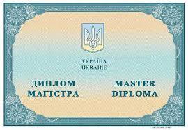 Купить диплом в Запорожье по доступной цене Диплом магистра