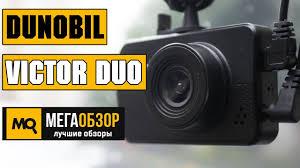 <b>Dunobil Victor Duo</b> обзор <b>видеорегистратора</b> - YouTube