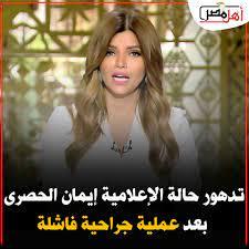 جريدة أهل مصر | تدهور حالة الإعلامية إيمان الحصرى بعد عملية جراحية فاشلة.  التفاصيل