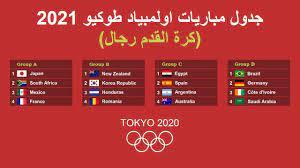 جدول المباريات اولمبياد طوكيو 2021 لكرة القدم رجال ومجموعات البطولة -  YouTube