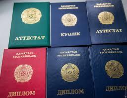 С года в Казахстане будут введены дипломы нового образца  С 2021 года в Казахстане будут введены дипломы нового образца МОН