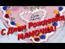Видео открытки поздравления маме с днем рождения