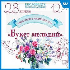 #www_концерты_pyatigorsk Instagram posts - Gramho.com