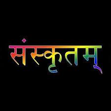 image of samskrutham or sanskrit learning के लिए इमेज परिणाम