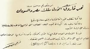Image result for ملك مصر والسودان