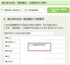 ゆうちょ 銀行 から 三菱 ufj 銀行 振込