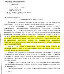Чиновничий бюрократизм и безграмотность и вечный бой покой нам  Минобрнауки письмо о печатях 2 Страница 1 ред