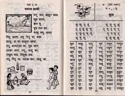 59 Logical Gujarati Alphabet Barakhadi Chart