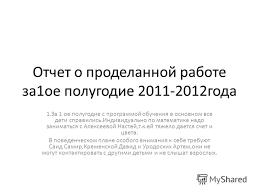 Презентация на тему Отчет о проделанной работе за ое полугодие  1 Отчет