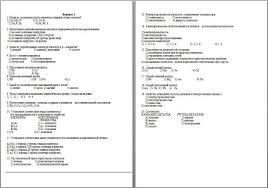 Тест по химии на тему Общие свойства металлов  Тест по химии на тему Общие свойства металлов