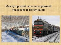 Презентация на тему Железнодорожный транспорт России Скачать  Междугородний железнодорожный транспорт и его функции
