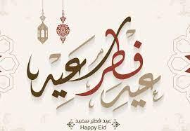 معايدات عيد الفطر 2021 تبريكات العيد بأجمل صور ورسائل تهنئة العيد eeid fitr