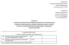 Кадровое делопроизводство Рубрикатор pro персонал Кадровое делопроизводство и документы Перечень документов