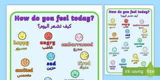 Arabic Chart How Do You Feel Today Emotions Chart Arabic Translation
