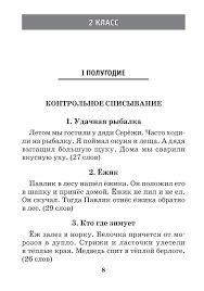 Русский язык Сборник контрольных работ классы Маргарита  Сборник контрольных работ 2 4 классы фото