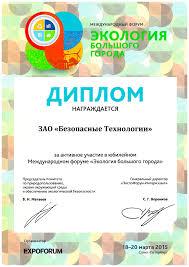 Диплом выставки Экология большого города ЗАО  Диплом выставки Экология большого города