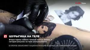 19 летний парень из твери набил тату с портретом дианы шурыгиной