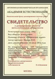 Российская Академия Естествознания Свидетельство о депонировании объекта интеллектуальной собственности является неоспоримым доказательством принадлежности авторских прав на научное издание