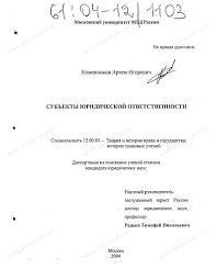 Диссертация на тему Субъекты юридической ответственности  Диссертация и автореферат на тему Субъекты юридической ответственности научная электронная библиотека