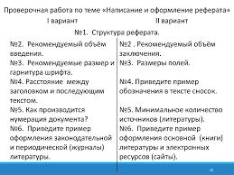 Оформление реферата по госту презентация онлайн Структура реферата №2 Рекомендуемый объём введения №3 Рекомендуемые размер и гарнитура шрифта №4 Расстояние между заголовком и последующим текстом