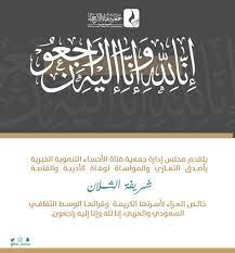 Muneera A. Alshamlan منيرة عبدالله الشملان (@Mnor)