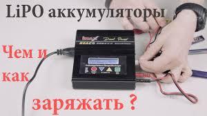 <b>LiPo аккумуляторы</b> - чем и как их правильно заряжать ? - YouTube
