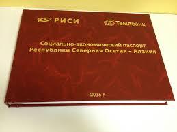 Твердый переплет изготовление книг и дипломов в твердом переплете  Твердый переплет в Москве