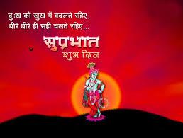 suprabhat image good morning pics
