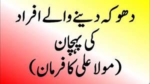 Imam Ali Quotes About Dhokha Baaz Ki Pechan Urdu