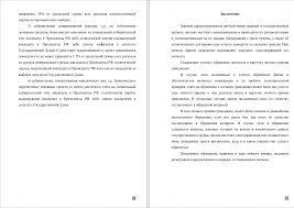 Муниципальное право реферат Закажи реферат сейчас и будь спокоен  Заключение реферата по муниципальному праву