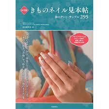 きものネイル見本帖 決定版 和のアートサンプル295の卸通販