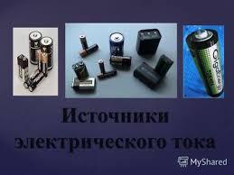 Презентация на тему Источники электрического тока Электрический  Презентация на тему Источники электрического тока Электрический ток упорядоченное движение заряженных частиц Для существования электрического тока