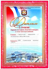 Трест  Диплом лауреата конкурса на лучшую строительную организацию 2007