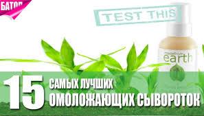 ТОП 15 лучших <b>антивозрастных сывороток</b>!