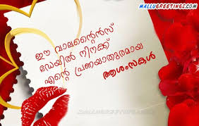 Malayalam Love Quotes For Valentines Day Hover Me Stunning Love Messages In Malayalam With Pictures