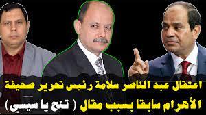 اعتقال عبد الناصر سلامة رئيس تحرير صحيفة الأهرام سابقا بسبب مقال ( تنح يا  سيسي ) - YouTube