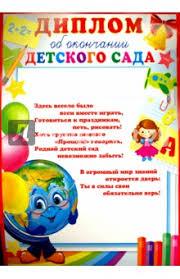 Диплом об окончании детского сада Ш купить Лабиринт Диплом об окончании детского сада Ш 9490