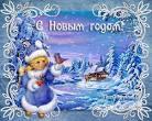 Плейкасты и музыкальные открытки с новым годом бесплатно
