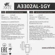 Бра <b>уличное</b> «<b>Mistero</b>», 1хGU10х35 Вт, IP44, цвет серый металлик