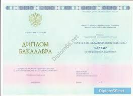 Купить диплом в Екатеринбурге Цена 20 000р