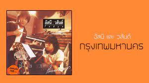 กรุงเทพมหานคร - อัสนี : วสันต์ โชติกุล - YouTube
