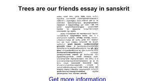 trees are our friends essay in sanskrit google docs