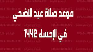 موعد صلاة عيد الاضحي في الإحساء 1442 | تعرف علي وقت صلاة العيد في السعودية  - كورة في العارضة