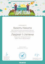 Дипломы Дружба Талантов Новые дипломы 3
