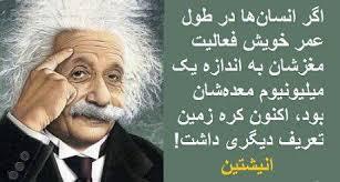 نتیجه تصویری برای آلبرت انیشتین