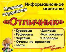 Обучение в Комсомольске на Амуре Курсы  Контрольные Курсовые Дипломы Отчеты по практике Тесты и т д