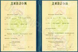 Любой диплом и свидетельство Украины России Объявления на ua Любой диплом и свидетельство Украины России
