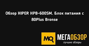 Обзор <b>HIPER HPB</b>-600SM. <b>Блок питания</b> с 80Plus Bronse ...